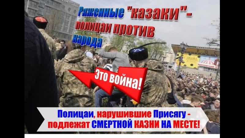 Ряженные казаки-полицаи против народа