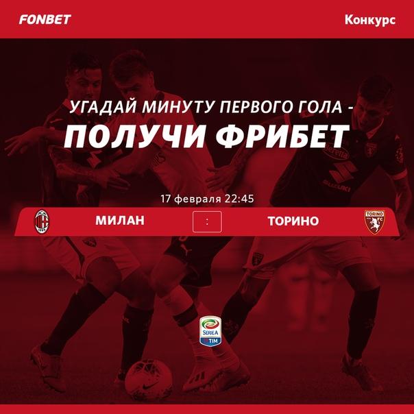 www fonbet ru телефон