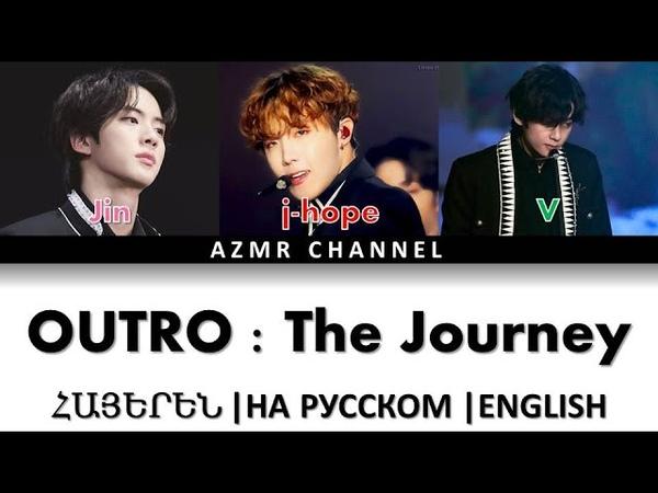 КИРИЛЛИЦА ENG ՀԱՅ BTS OUTRO : The Journey 防弾少年団 방탄소년단 Colour Coded Lyrics AzMr Version