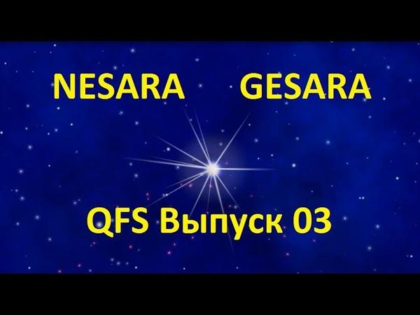 Восстановленная Республика США NESARA GESARA Квантовая финансовая система QFS