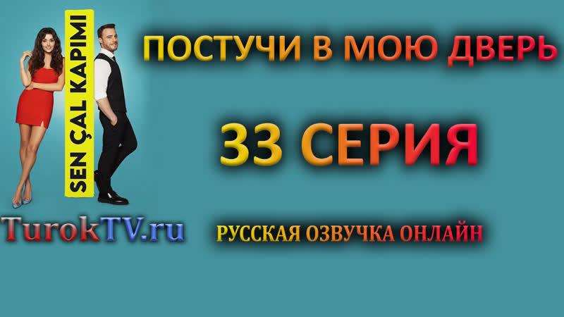 Постучи в мою дверь 33 серия русская озвучка ()