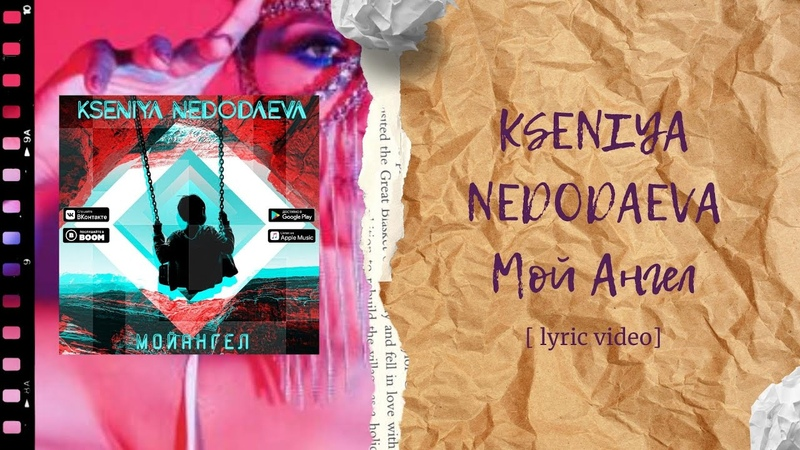 Kseniya Nedodaeva Мой Ангел lyric video
