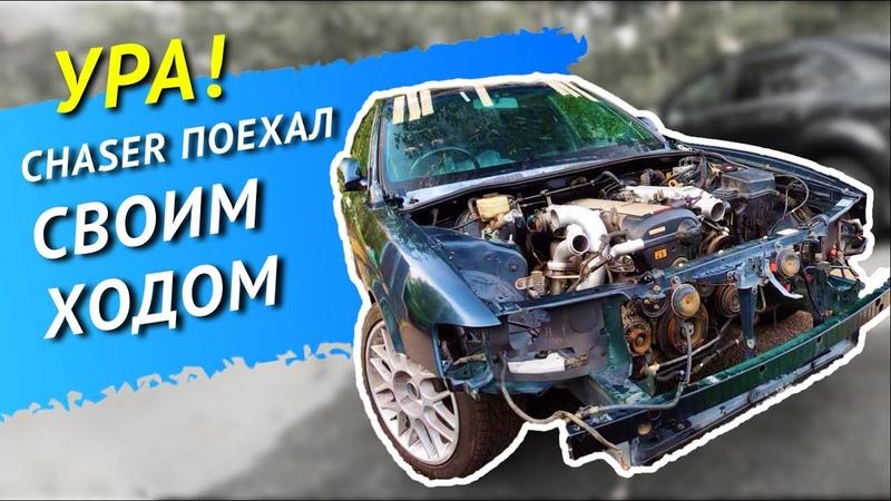 ПЕРВЫЙ ВЫЕЗД TOTOTA CHASER JZX100