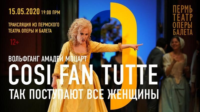 Cosi fan tutte Трансляция из Пермского театра оперы и балета