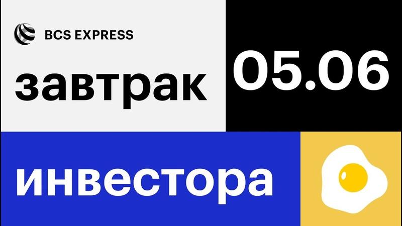 Завтрак инвестора Российские индексы под давлением