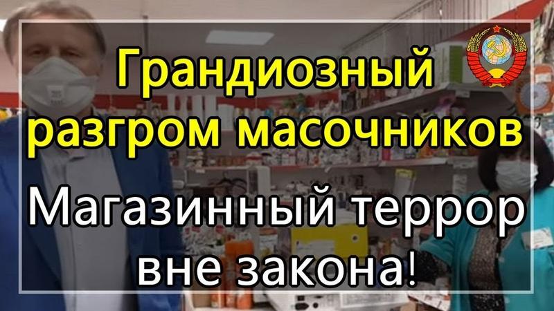 💥 Грандиозный разгром масочников Магазинный террор вне закона 💥 27 05 2020