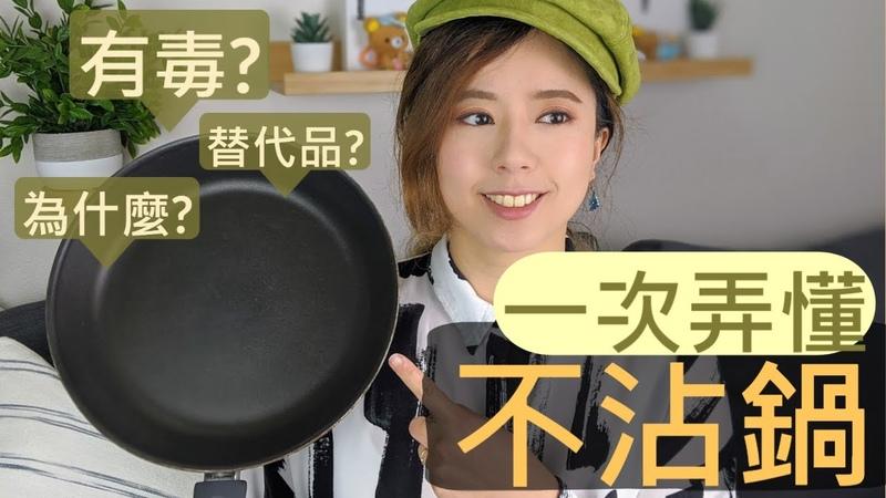 看完嚇死你!為什麼食物會沾鍋?不沾鍋真的有毒嗎?什麼鍋最好用?