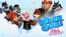 Волки и овцы Ход свиньей 🐽 Мультфильм для всей семьи