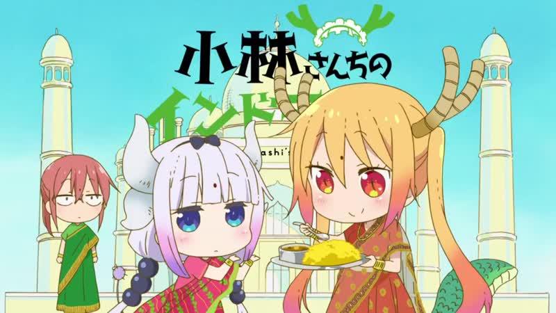 1 серия Дракон горничная госпожи Кобаяши Спешлы Kobayashi san Chi no OO Dragon озвучка от ХЗ lol