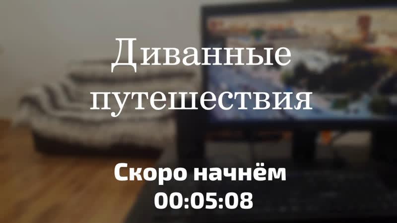Остров град Свияжск Диванное путешествие Узнавать о следующих трансляциях и о повторе atwOj8