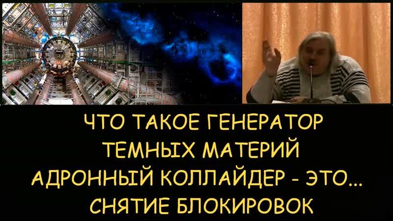 Николай Левашов Что такое генератор темных материй Адронный коллайдер Снятие блокировок