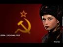 Lay Lay Lay Orijinali - Polyushka Polye