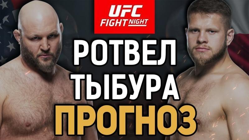 НОКАУТ ИЛИ САБ Бен Ротвел vs Марчин Тыбура Прогноз к UFC Fight Island 5