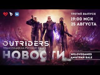 «Новости Outriders. Выпуск 3» | Прямой эфир с Денисом WeLoveGames и Дмитрием Bale