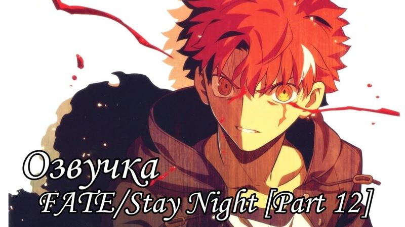 Озвучка VN Fate Stay Night Part 12 Не трать свою новую жизнь Судьбаночьсхватки