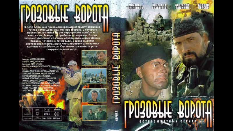 Грозовые Ворота 2006 Боевик Драма Военный