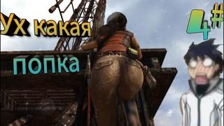 Tomb Raider Лара крофт 2013, прохождение, баги и проколы! +18 , ух какая попка!