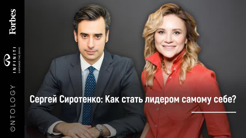 Как стать лидером самому себе Интервью с Сергеем Сиротенко