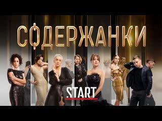 """Сериал """"Содержанки"""" - Второй 2 сезон. Тизер трейлер  18+"""