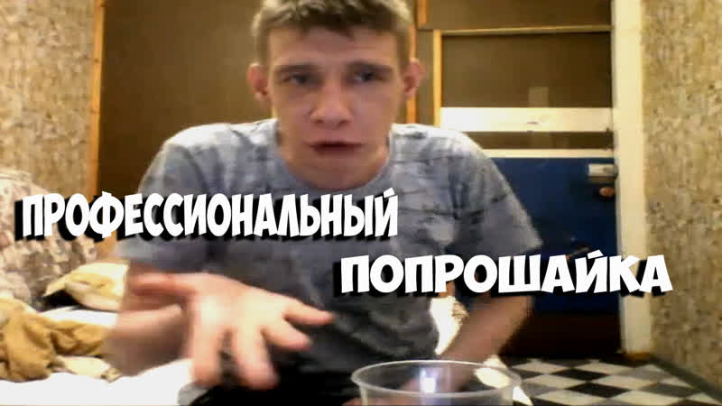 Александр Орлов профессиональный попрошайка денег сайта Ливач