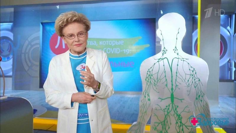 Прорывы в лечении COVID 19 Здоровье 24 05 2020