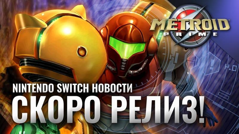 Metroid Prime Trilogy На Nintendo Switch История и Возможный Анонс Новости