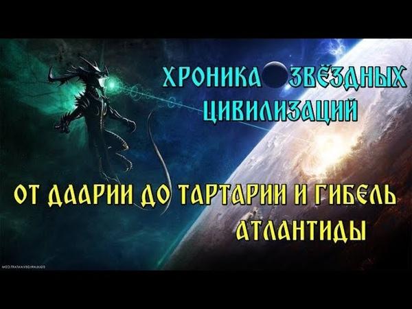 ОТ ДААРИИ ДО ТАРТАРИИ И ГИБЕЛЬ АТЛАНТИДЫ ХРОНИКА ЗВЁЗДНЫХ ЦИВИЛИЗАЦИЙ