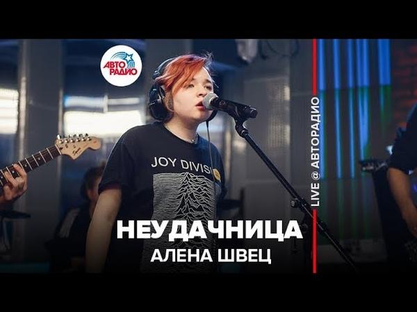 Алена Швец Неудачница LIVE @ Авторадио