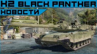 Armored Warfare K2 black panter - анонс долгожданного корейца.