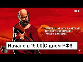 Red dead redemption 2 Первое прохождение, с нуля