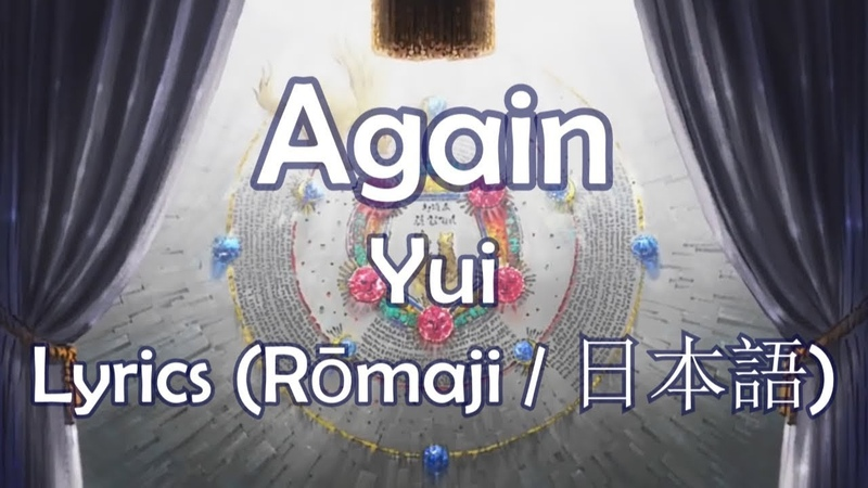 『Again』 Yui Full Version Lyrics Rōmaji 日本語