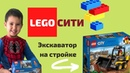 Лего Сити LEGO CITY Экскаватор на стройке Собираем вместе с Алияром