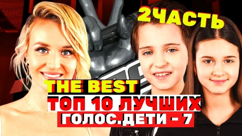 ТОП 10 лучших выступлений седьмого сезона Голос Дети Сезон 7 2 часть