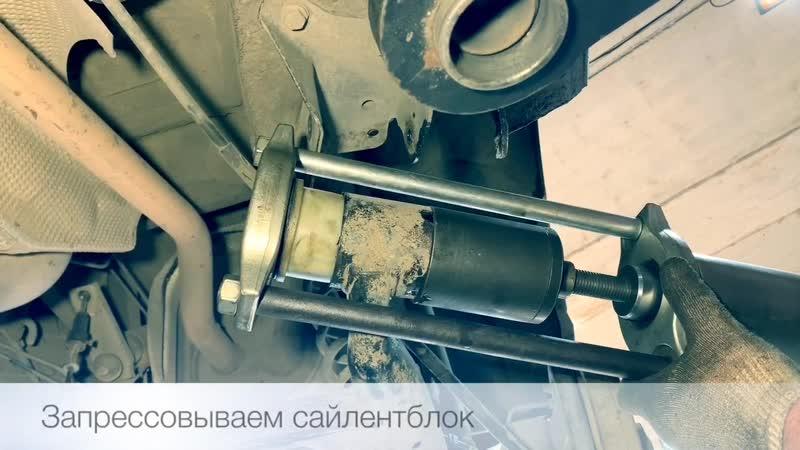 Замена сайлентблока балки Renault Sandero