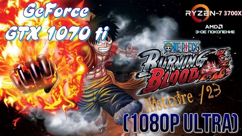 (PC) Game One Piece Burning Blood (2016)на AMD Ryzen-7 3700X GTX 1070 ti 8GB