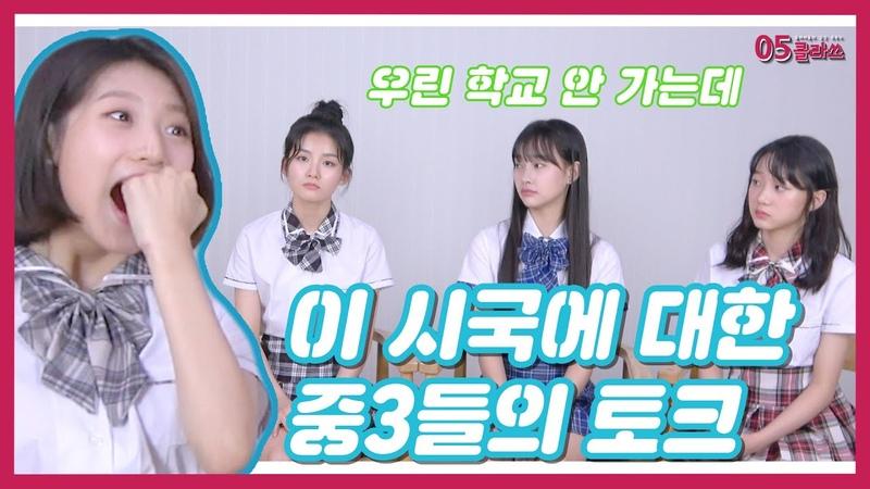 05클라쓰 05토크쇼│중3들의 이 시국 토크 ENG SUB