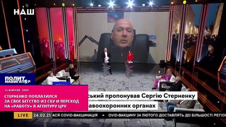 Стерненко поплатился за свое бегство из СБУ и переход на работу в агентуру ЦРУ