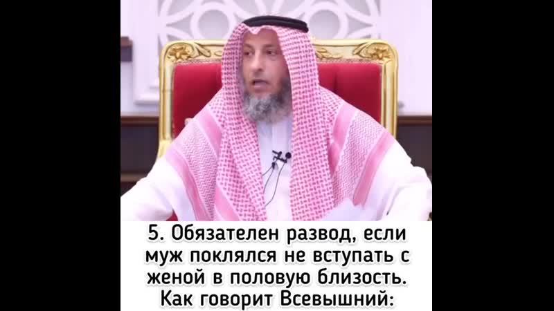 Шейх Усман аль Хамис Когда нужно разводиться