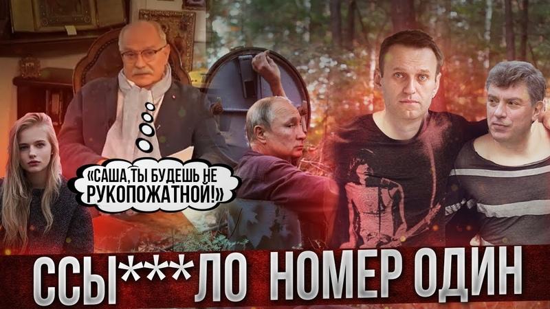 Враги государства №1 Немцов Навальный Теперь Бортич Почему в Кремле испугались молодую актрису