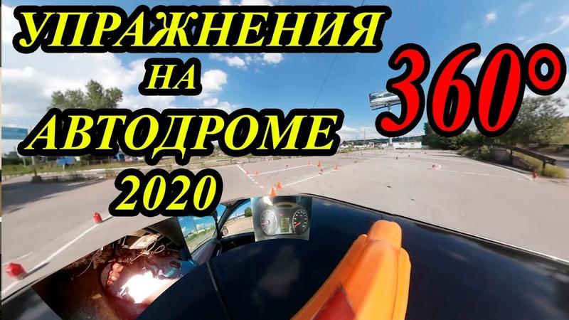 Упражнение На Автодроме В 360 градусов 100% Сдача с первого раза