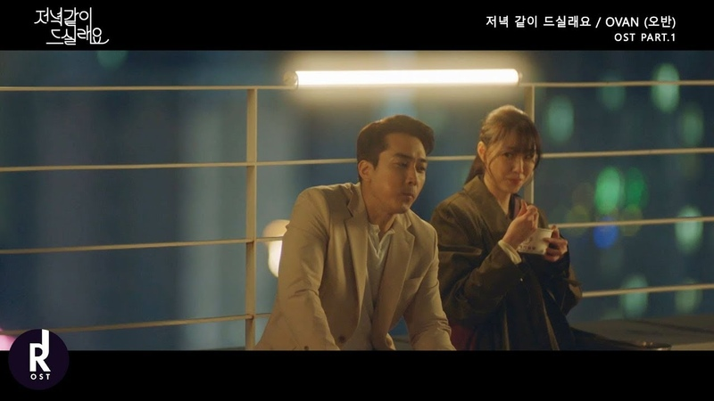[MV] OVAN (오반) - Dinner Mate (저녁 같이 드실래요)   Dinner Mate (저녁 같이 드실래요) OST PART 1   ซับไทย