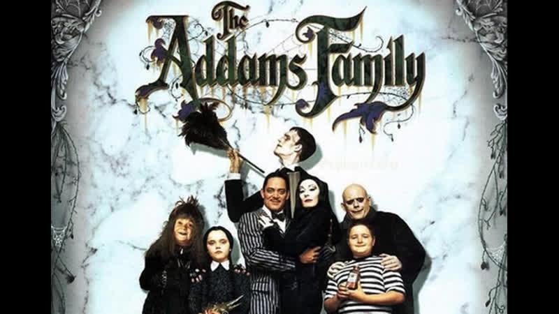 Семейка Аддамс 1991 12