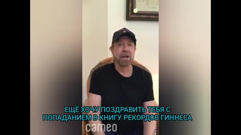Ничего особенного просто Чак Норрис поздравляет Владимира Соловьева с попаданием в Книгу рекордов Гиннесса