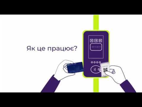 Відеоінструкція як користуватися е квитком