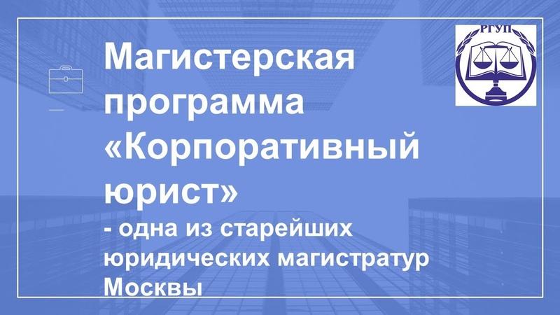 Корпоративный юрист (отрывки из презентации магистерских программ кафедры гражданского права РГУП)