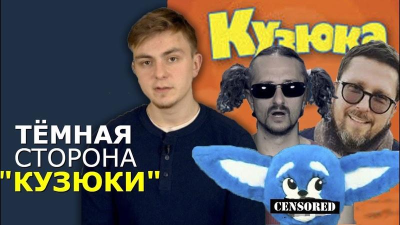 За спиной Кузюки недетские увлечения детского автора МЕДИА ИНКВИЗИЦИЯ