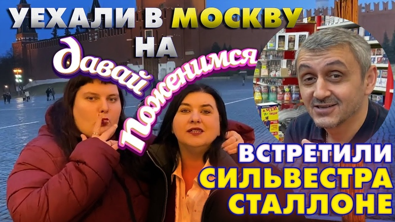 Поехали на ДАВАЙ ПОЖЕНИМСЯ / Встретили Сильвестра Сталлоне / Жанна Прелестная