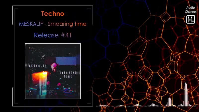 Techno MESKɅLIF - Smearing time (original mix)