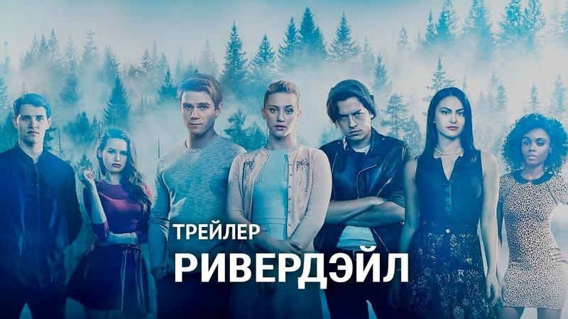 ♡ ривердейл 3 сезон ♡