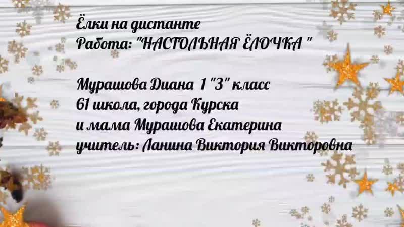 Ёлки на дистанте Мурашова Диана